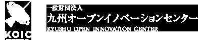 一般財団法人 九州オープンイノベーションセンター